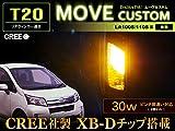 新発売 ☆ MOVE ムーヴカスタム LA100S LA110S 後期 リア ウインカー球  T20 CREE LED 30W効率 2個セット