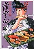 音やん 20―熱血!寿司職人物語 (アクションコミックス)