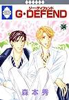 G・DEFEND(34) (冬水社・いち*ラキコミックス) (ラキッシュ・コミックス)