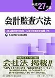 会計監査六法 平成27年版