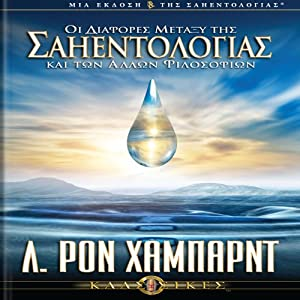 Differences Between Scientology & Other Philosophies (Greek Edition) | [L. Ron Hubbard]