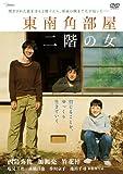東南角部屋二階の女(通常版)[DVD]