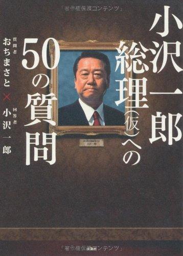 小沢一郎総理(仮)への50の質問