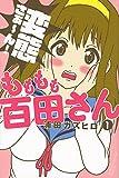 もももも百田さん(1) (講談社コミックス)