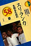 スリランカを知るための58章 (エリアスタディーズ117) (エリア・スタディーズ)