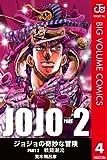 ジョジョの奇妙な冒険 第2部 モノクロ版 4: 7 (集英社文庫―コミック版)