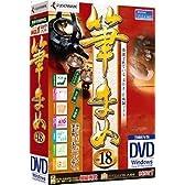 筆まめVer.18 通常版 (DVD版)