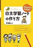 子どもの力を引き出す自主学習ノートの作り方 (ナツメ社教育書BOOKS)