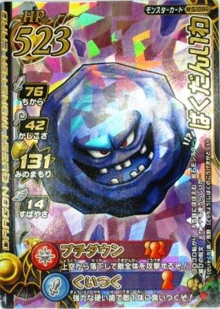 ドラゴンクエストモンスターバトルロード ばくだんいわ M020�UR (特典付:希少カード画像) 《ギフト》 #158