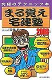 まる覚え宅建塾 2008年版―究極のテクニック本 (2008)