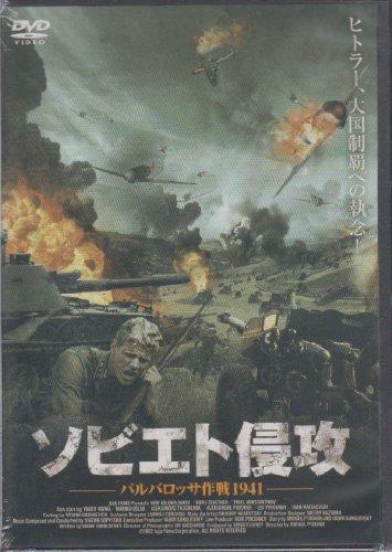 ソビエト侵攻 [DVD]