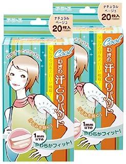 【amazon.co.jp限定】 ア・セーヌ わきの汗とりパット Cool 肌色 20枚入り×2箱セット