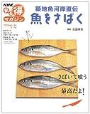 築地魚河岸直伝魚をさばく (NHKまる得マガジン)