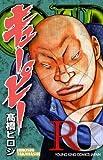 キューピー R6 (YKコミックス・JAPAN)