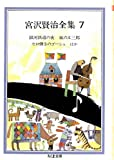 宮沢賢治全集〈7〉銀河鉄道の夜・風の又三郎・セロ弾きのゴーシュほか (ちくま文庫)