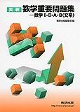 数学重要問題集数学1・2・A・B(文系)