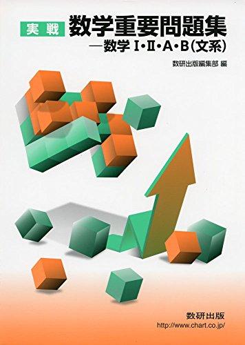 数学重要問題集数学1・2・A・B(文系) -