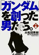 富野監督らを描く大和田秀樹「ガンダムを創った男たち。」25日発売