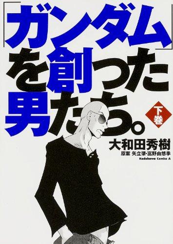 「ガンダム」を創った男たち。 下巻 (カドカワコミックス・エース)