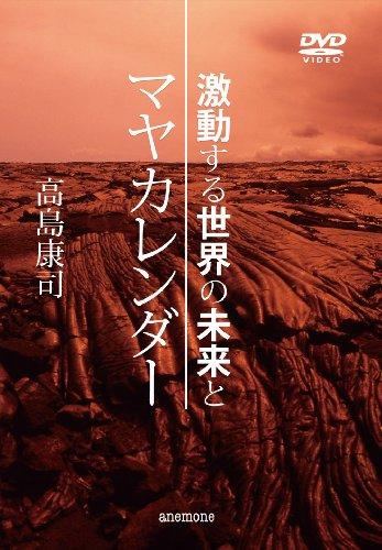 「激動する世界の未来とマヤカレンダー」高島康司 [DVD]