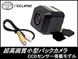 イクリプスナビ AVN669HD 対応 高画質 CCDバックカメラ 車載用 接続アダプタセット 広角170°/ 高画質CCDセンサー