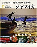 ジャマイカ (ナショナルジオグラフィック世界の国)