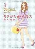 モテかわ★ハピネス 3 (3) (Feelコミックス)