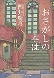 『おさがしの本は』 by 門井慶喜