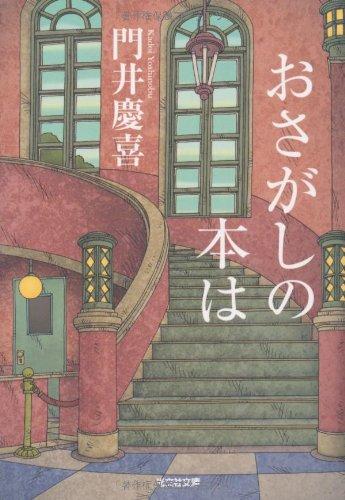 おさがしの本は (光文社文庫)