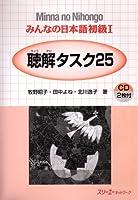 みんなの日本語初級1聴解タスク25