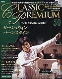 CD付マガジンクラシックプレミアム(50) 2015年 12/8 号 [雑誌]