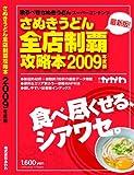 さぬきうどん全店制覇攻略本2009年度版