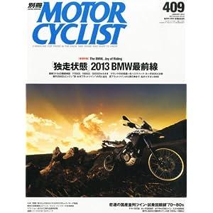 別冊 MOTORCYCLIST (モーターサイクリスト) 2013年 01月号 [雑誌]