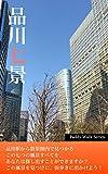 品川七景 〜「Paddyウォーク」シリーズ