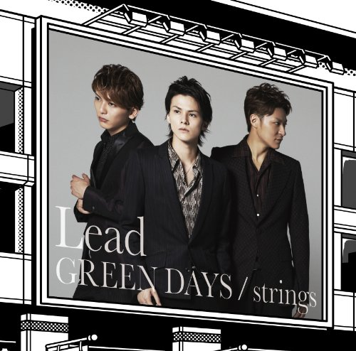 GREEN DAYS/strings (初回盤A)