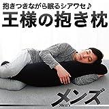 王様の抱き枕 メンズブラック 消臭 男性向け 抱き枕カバー付