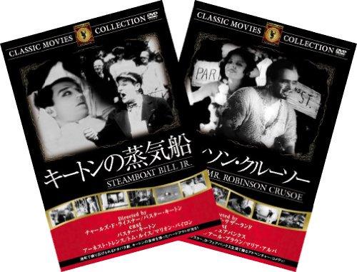 名作洋画DVDパック キートンの蒸気船/ロビンソン・クルーソー【DVD】FRTW-105