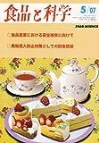 食品と科学 2007年 05月号 [雑誌]