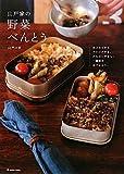 山戸家の野菜べんとう—夜ごはんからアレンジする、からだにやさしい一週間のおべんとう。 (MARBLE BOOKS)