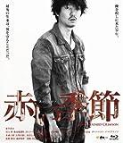 赤い季節(初回生産限定盤)(Blu-ray+CD)