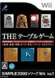 SIMPLE 2000シリーズWii Vol.1 THE テーブルゲーム ~麻雀・囲碁・将棋・カード・花札・リバーシ・五目ならべ~