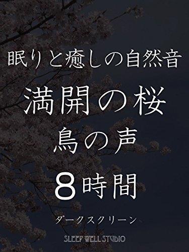 眠りと癒しの自然音 満開の桜 鳥の声 8時間 ダークスクリーン on Amazon Prime Instant Video UK