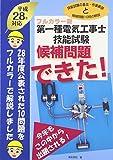 第一種電気工事士技能試験候補問題できた! 平成28年対応