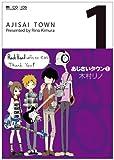 あじさいタウン1 (マイクロマガジン☆コミックス)