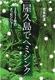 屋久島でヘミシンク 2012年のメッセンジャー