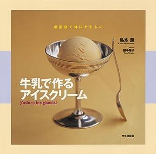 牛乳で作るアイスクリーム
