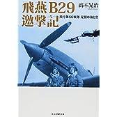飛燕 B29邀撃記―飛行第56戦隊 足摺の海と空 (光人社NF文庫)