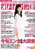 オトナファミ 2010 October 2010年 9/23号 [雑誌]