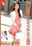 現役ミスキャンパス通信 03 [DVD]