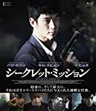 【Amazon.co.jp限定】シークレット・ミッション(ポストカード付) [Blu-ray]